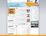 طراحی وبسایت جدید شهید حاج احمد مایلی