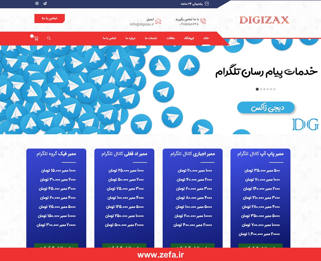 digizax min - نمونه کار طراحی وبسایت