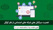 اهمیت شبکه های اجتماعی از نظر گوگل