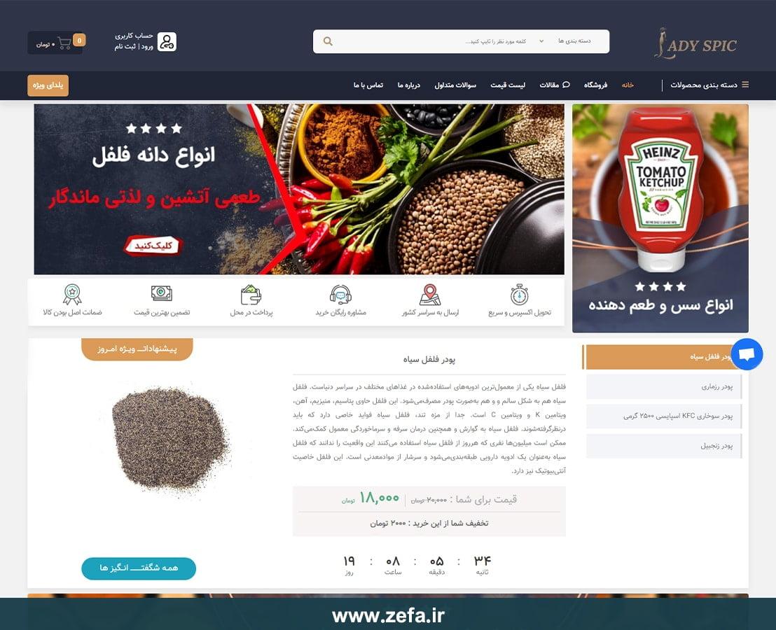 ladyspic min - نمونه کار طراحی وبسایت