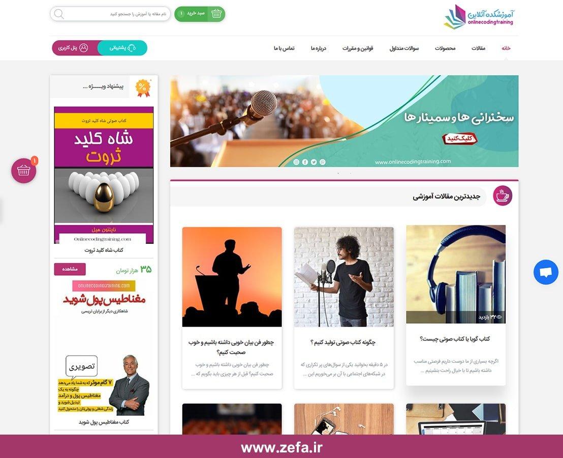 طراحی وبسایت آموزش آنلاین کدنویسی
