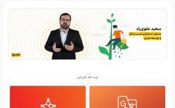 طراحی وبسایت شخصی سعید علوی راد