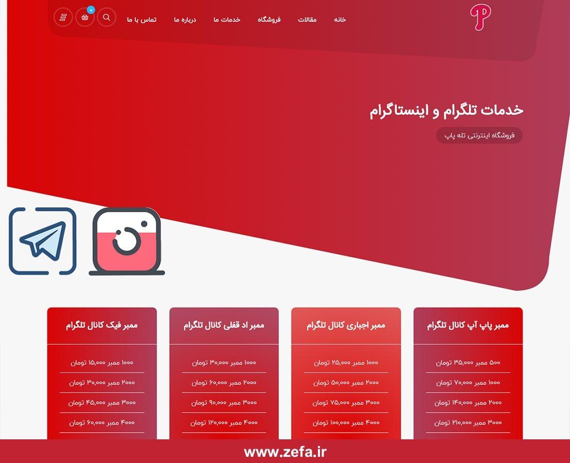 telpopup min - نمونه کار طراحی وبسایت