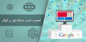 اهمیت کسب جایگاه اول در گوگل