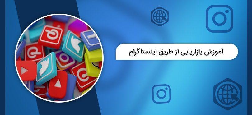 آموزش بازاریابی از طریق اینستاگرام