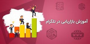 آموزش بازار یابی در تلگرام