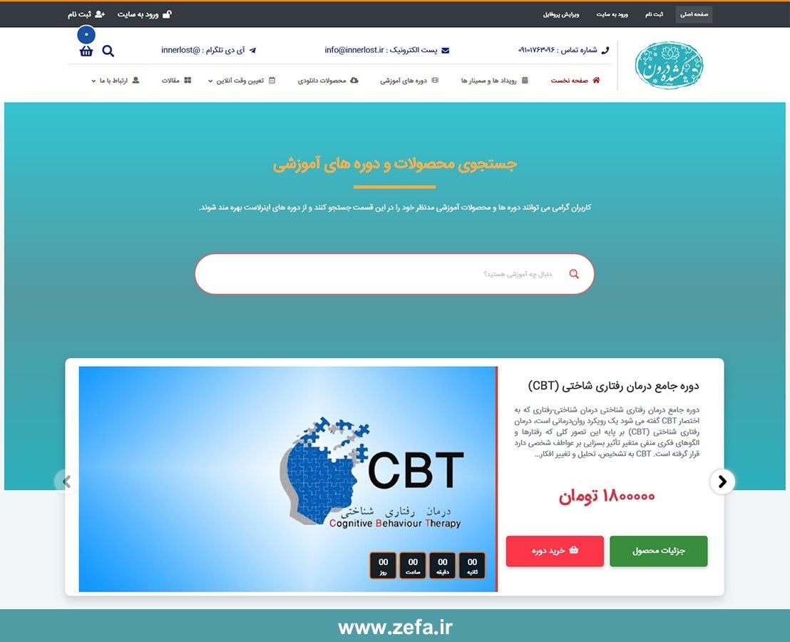 innerlost min - نمونه کار طراحی وبسایت
