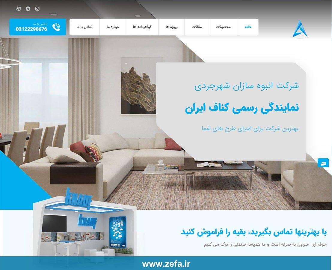 knaufas 5 min - نمونه کار طراحی وبسایت