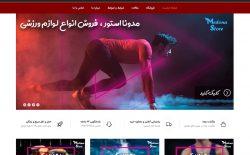 طراحی فروشگاه اینترنتی مدونا استور