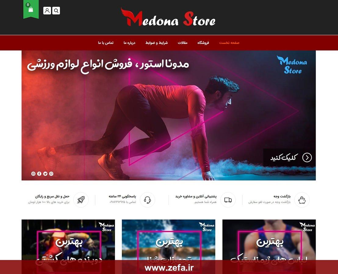 medonastore min - نمونه کار طراحی وبسایت
