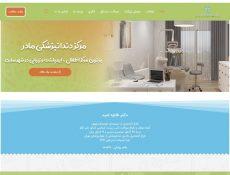 طراحی وبسایت دندان پزشکی مادر