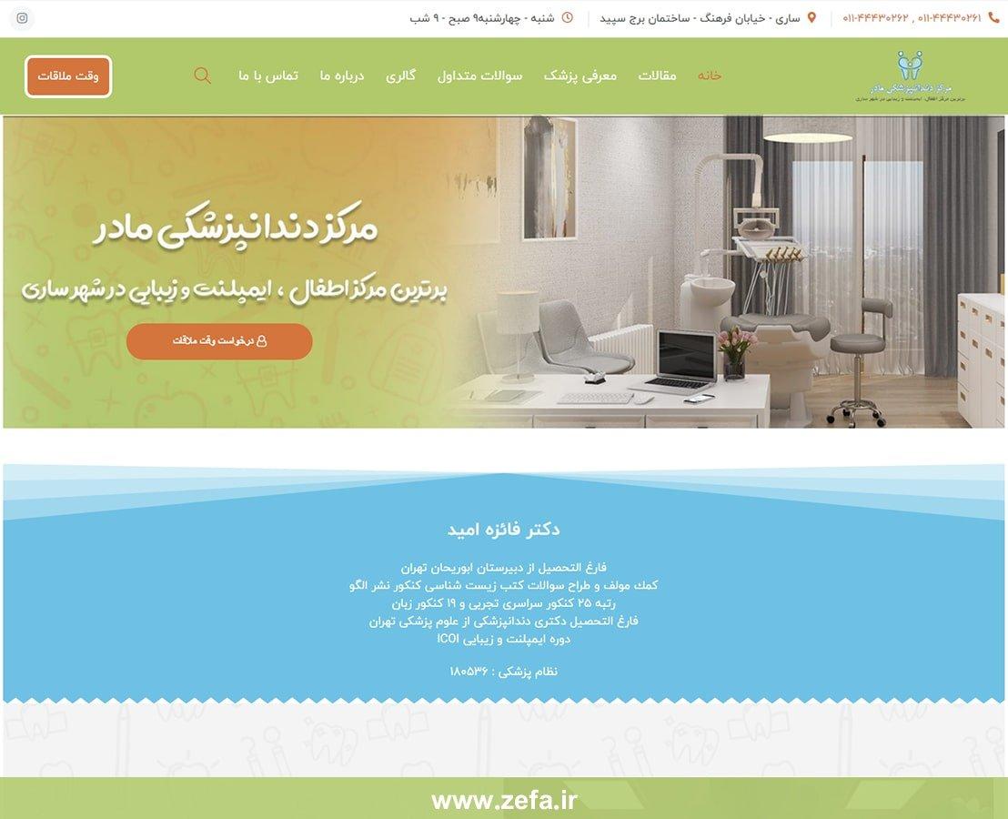motherdentalcare min - نمونه کار طراحی وبسایت