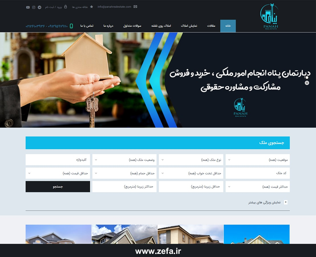 طراحی وبسایت مشاور املاک پناه