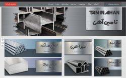 طراحی وبسایت تامین آهن