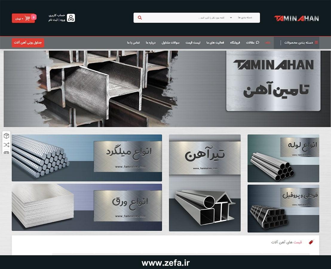 taminahan min - نمونه کار طراحی وبسایت