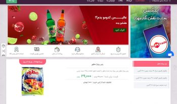 طراحی فروشگاه اینترنتی Tnmtrade