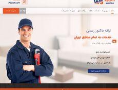 طراحی وبسایت گارانتی سرویس
