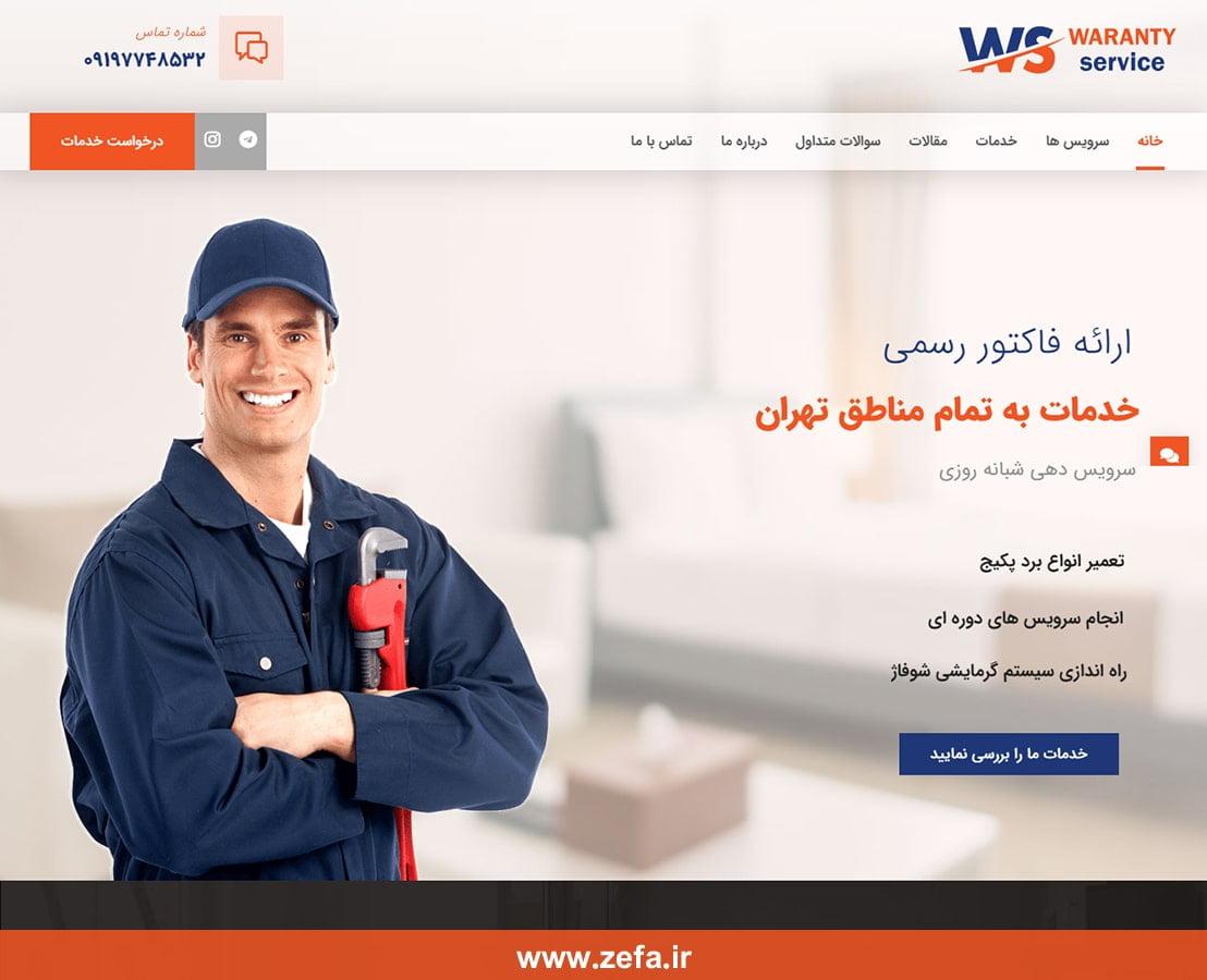 warrantyservice min - نمونه کار طراحی وبسایت