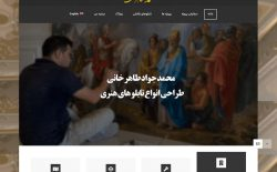 55 min 250x155 - طراحی وبسایت محمد جواد طاهرخانی