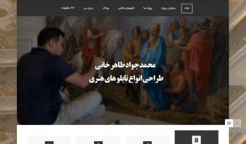 55 min 350x205 - طراحی وبسایت محمد جواد طاهرخانی