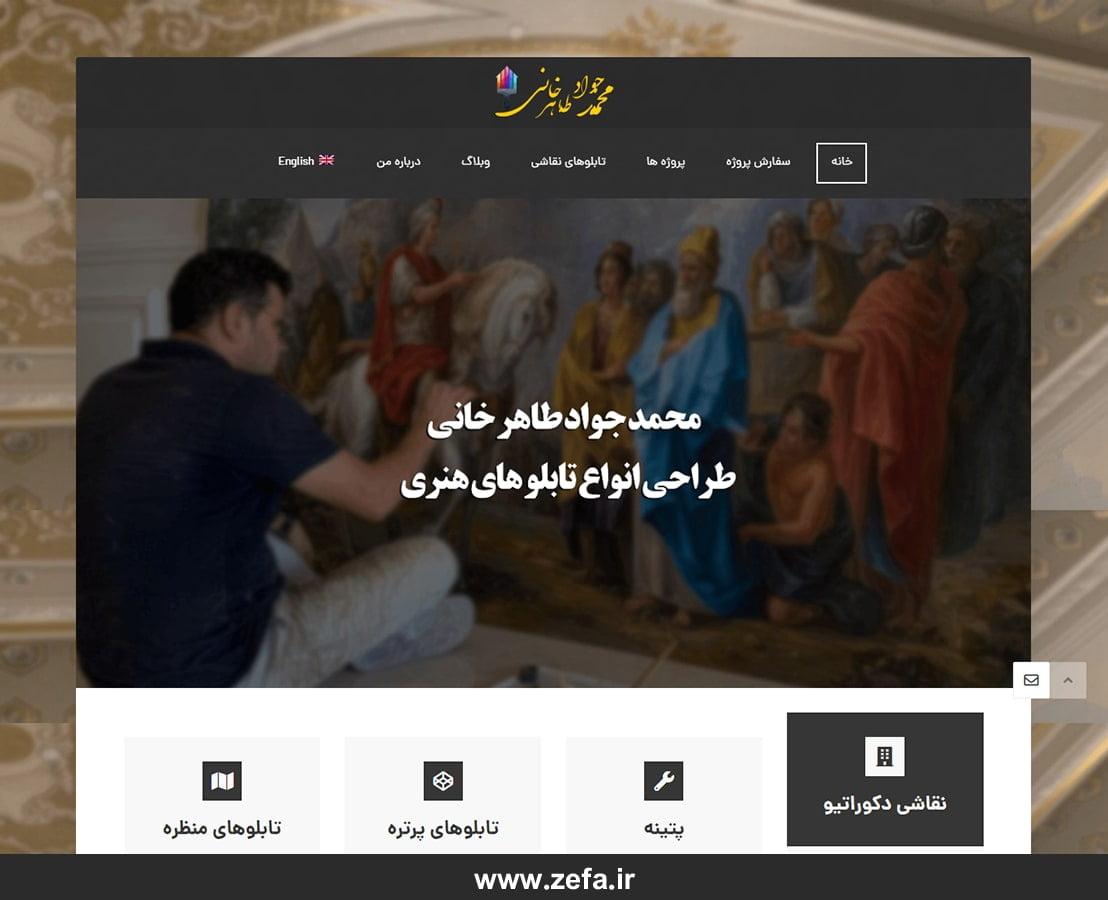55 min - نمونه کار طراحی وبسایت
