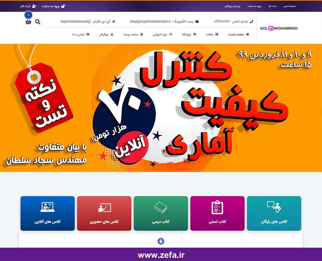 golmohammadi 6 min - طراحی وبسایت دکتر گلمحمدی