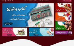 hafezintpub min 250x155 - طراحی وبسایت جدید انتشارات حافظ