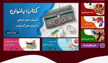 hafezintpub min 350x205 - طراحی وبسایت جدید انتشارات حافظ
