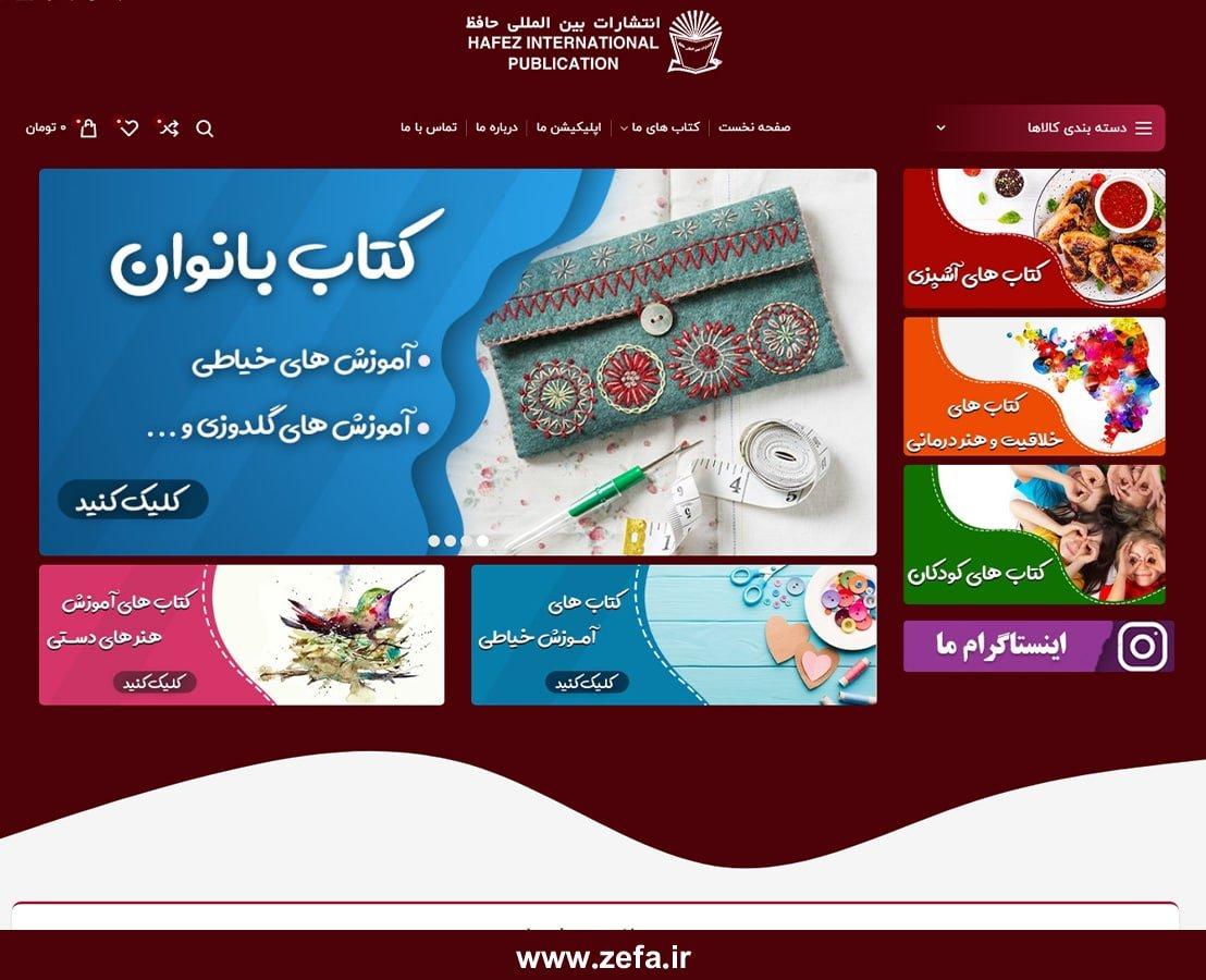 hafezintpub min - نمونه کار طراحی وبسایت