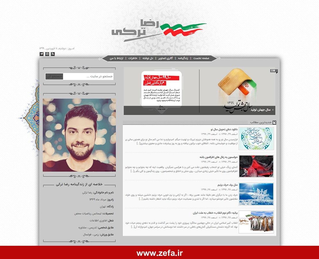 rezatorki4 min - نمونه کار طراحی وبسایت
