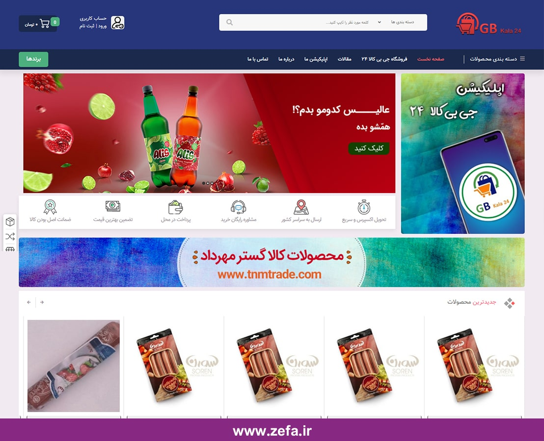 gb kala 1 min - نمونه کار طراحی وبسایت