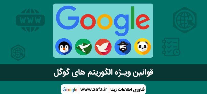 قوانین ویژه الگوریتم های گوگل