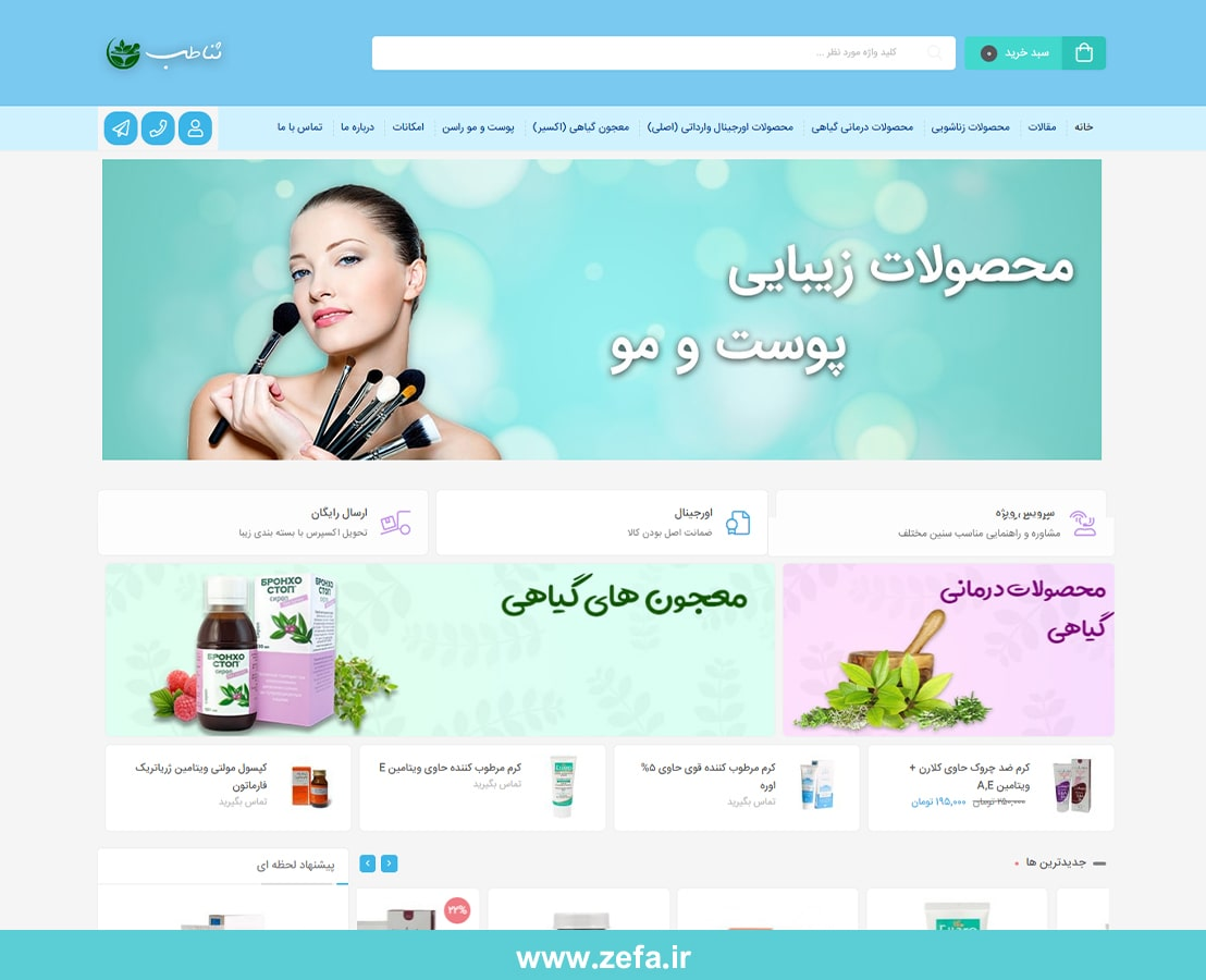 sanateb5 min - نمونه کار طراحی وبسایت