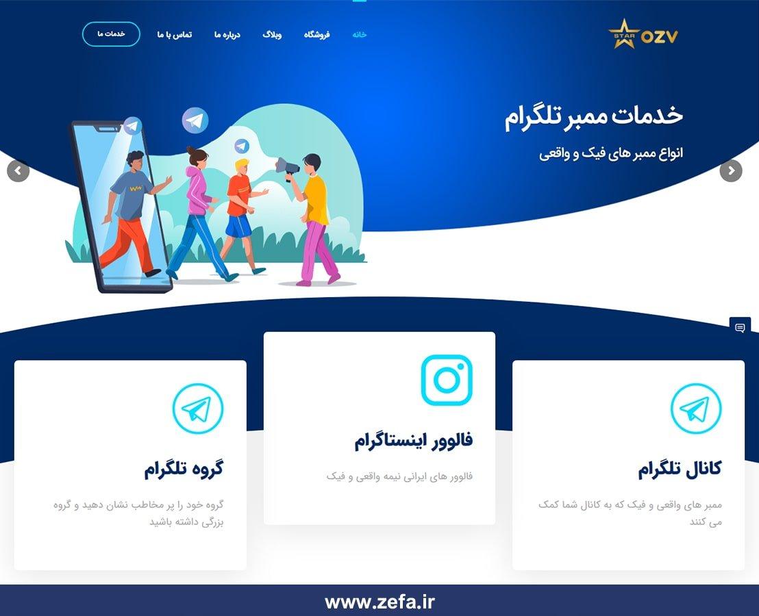 starozv min - نمونه کار طراحی وبسایت