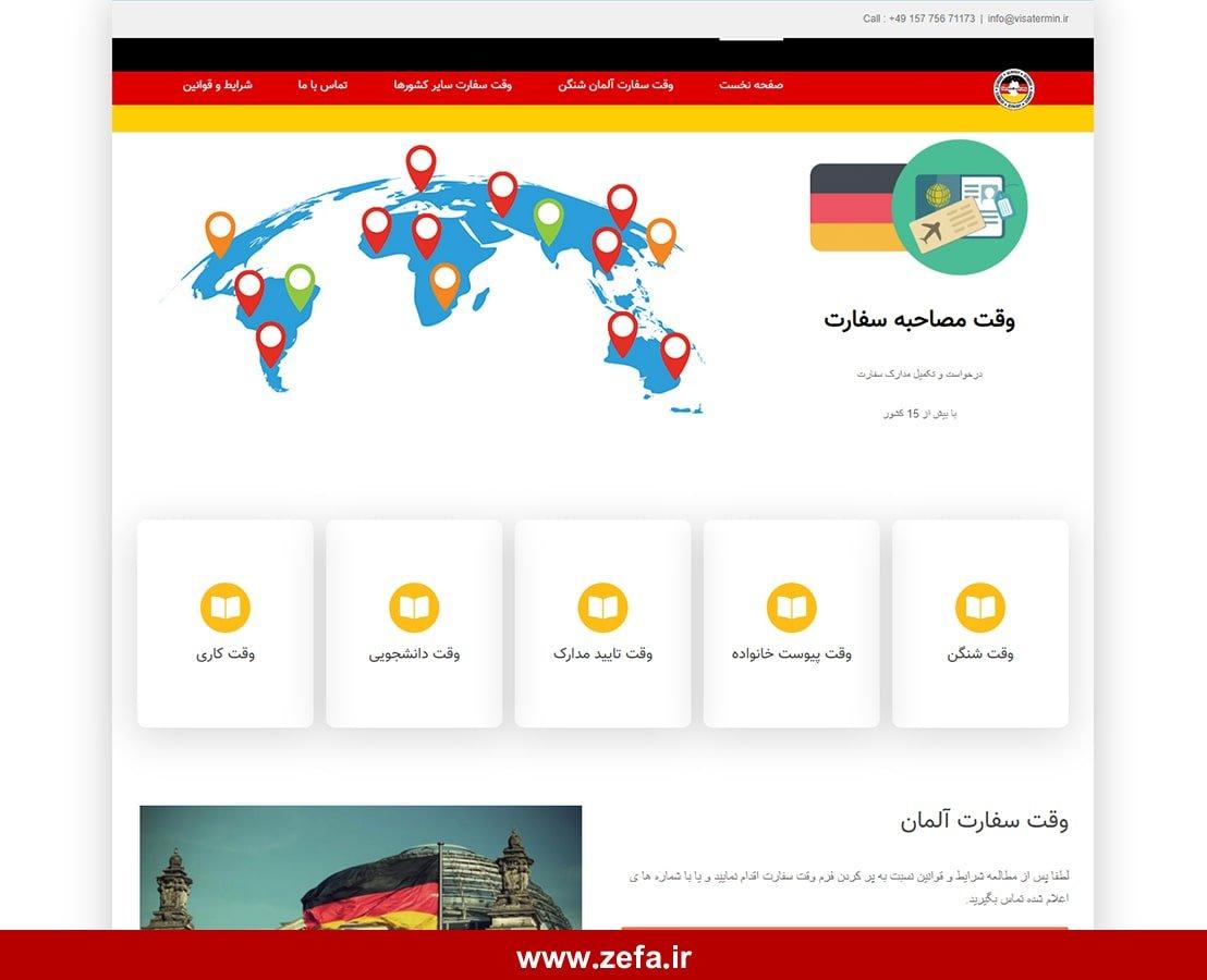 visatermin min - نمونه کار طراحی وبسایت