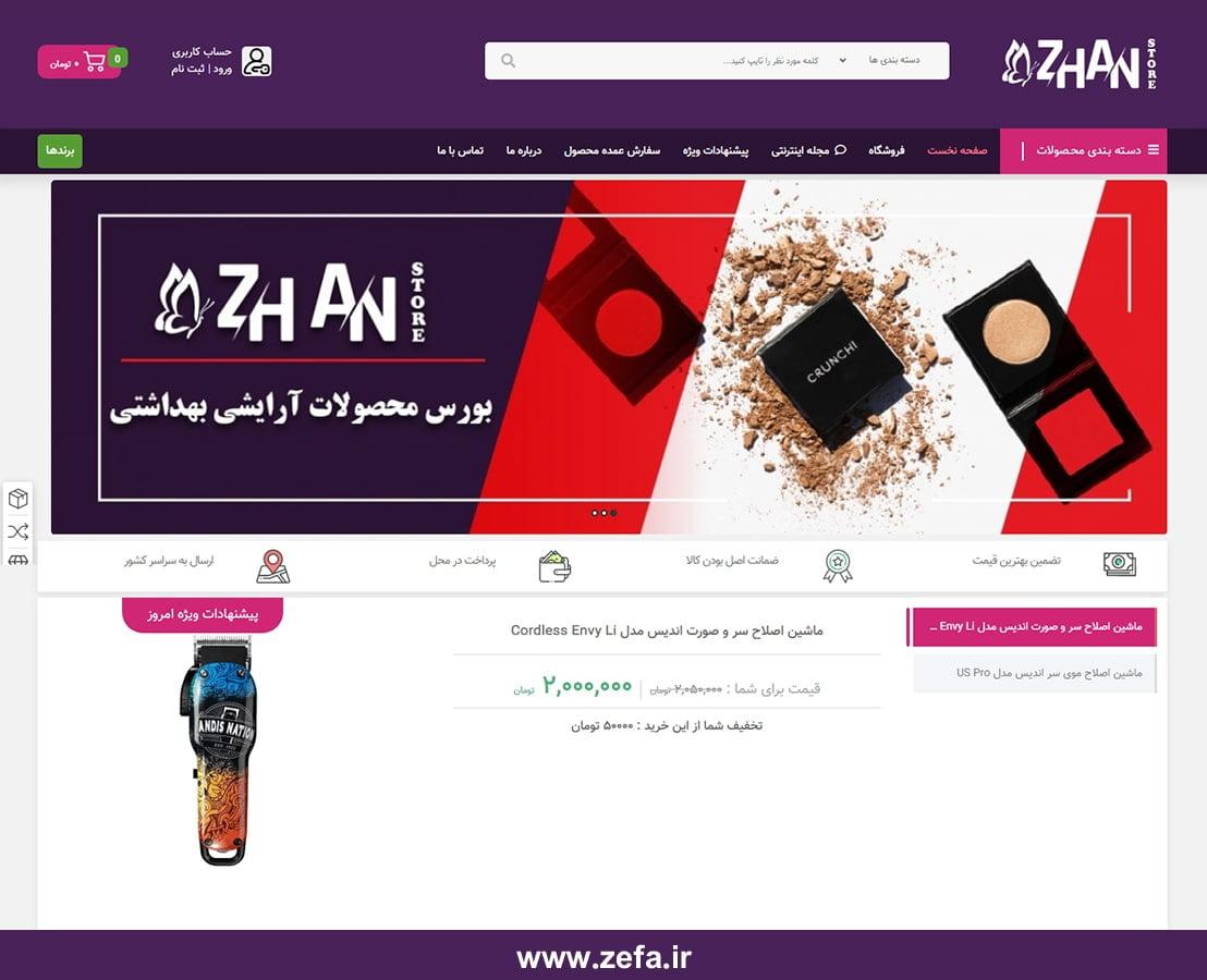 zhansc min - نمونه کار طراحی وبسایت