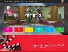 طراحی وبسایت پاساژ ارگ تجریش