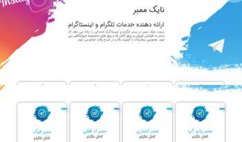 طراحی سایت نایک ممبر