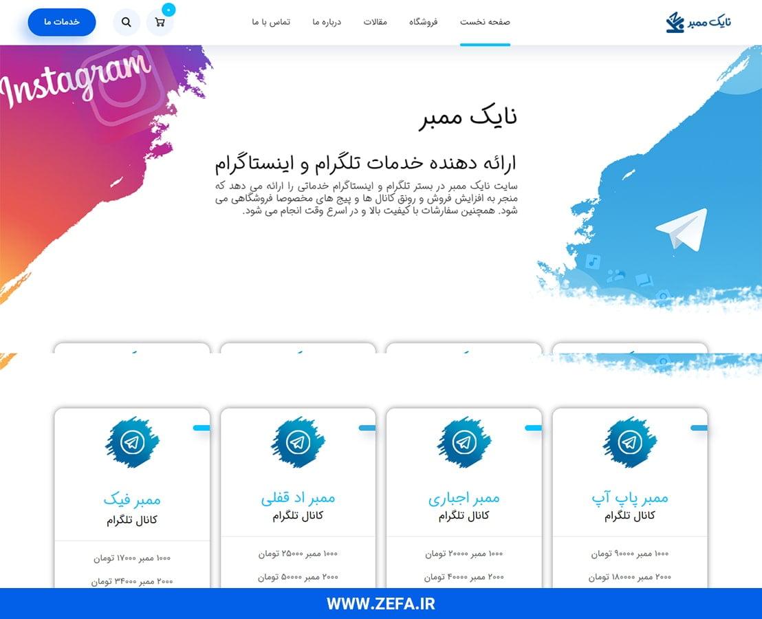 NIKE1 min - نمونه کار طراحی وبسایت