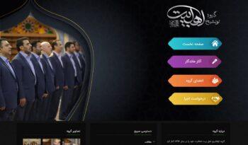 طراحی وبسایت گروه تواشیح اهل بیت(ع)