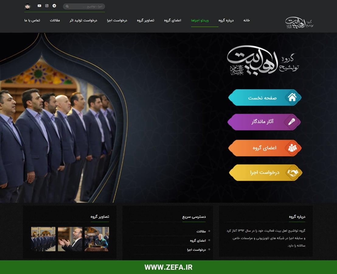 ahlol5 min - نمونه کار طراحی وبسایت