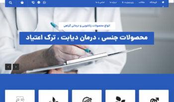طراحی وبسایت جدید ماکان طب