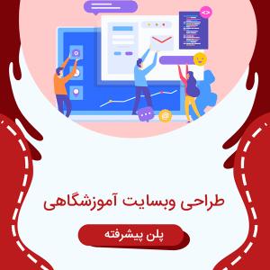 طراحی وبسایت آموزشگاهی پلن پیشرفته