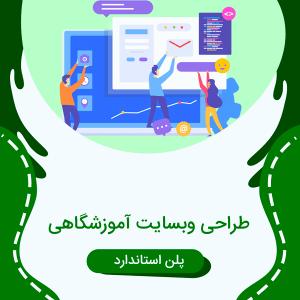 طراحی وبسایت آموزشگاهی پلن استاندارد