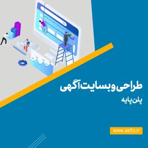 طراحی وبسایت آگهی پلن پایه