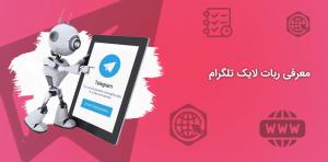 معرفی ربات لایک تلگرام