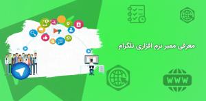 معرفی ممبر نرم افزاری تلگرام