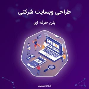طراحی وبسایت شرکتی پلن حرفه ای