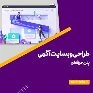 طراحی وبسایت آگهی پلن حرفه ای