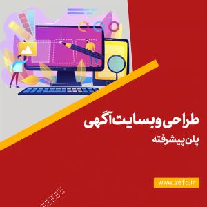 طراحی وبسایت آگهی پلن پیشرفته